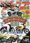 moto champ 12月號2017附本田小狼貼紙