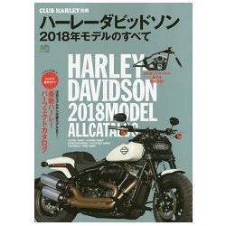Harley-Davidson 哈雷機車模型大全  2018年版