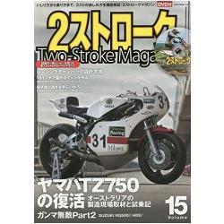 二行程重機情報誌 Vol.15