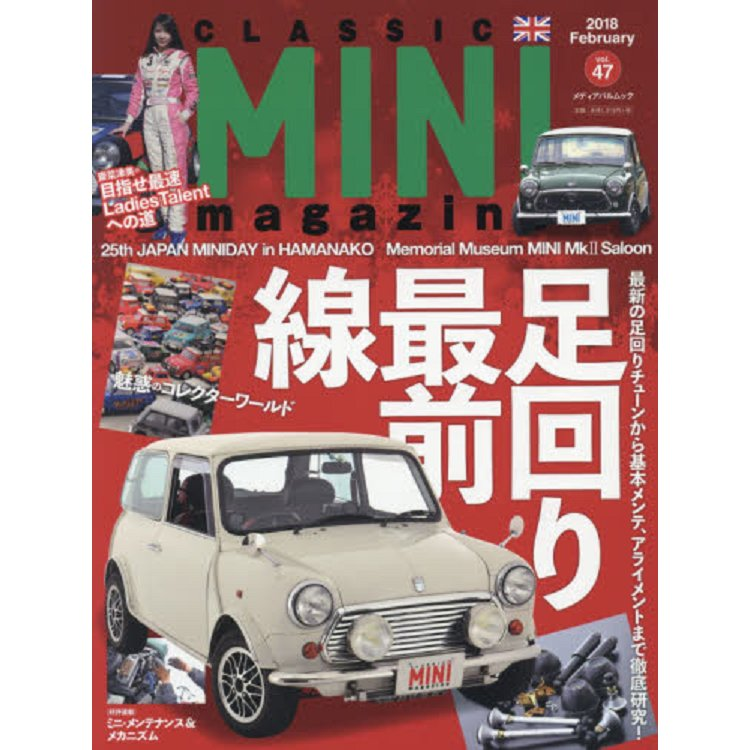 CLASSIC MINI magazine Vol.47(2018年2月號)