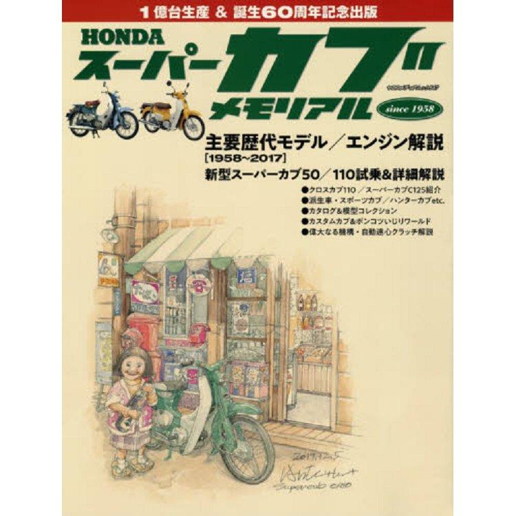 本田小狼車款生產60週年紀念回憶特集