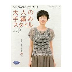 大人手織風格 Vol.9
