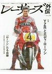 RACES 外傳 Vol.1