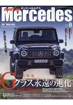 only Mercedes  8月號2018