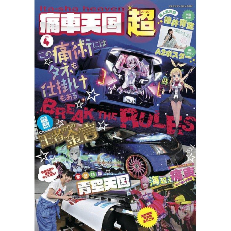 痛車天國超SUPER Vol.4