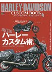 Harley-Davidson哈雷機車改造情報 Vol.4