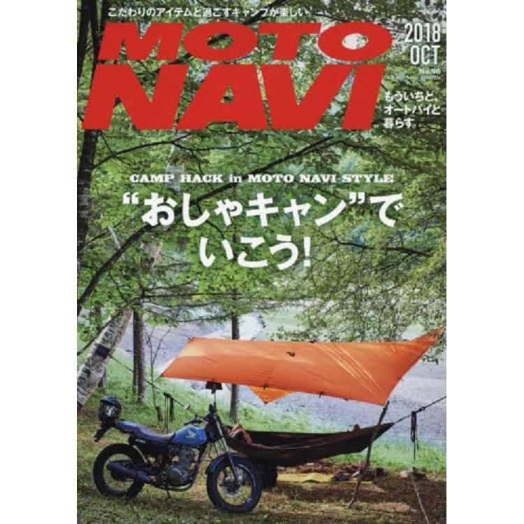 MOTO NAVI 10月號2018