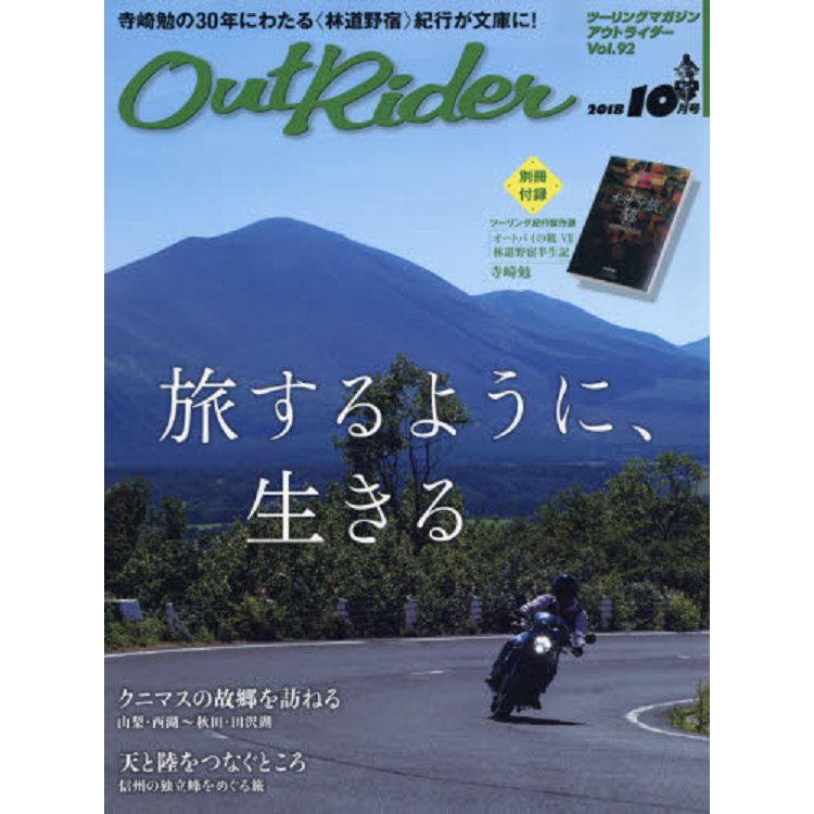OutRider 10月號2018
