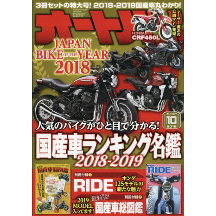 Auto Bike 10月號2018