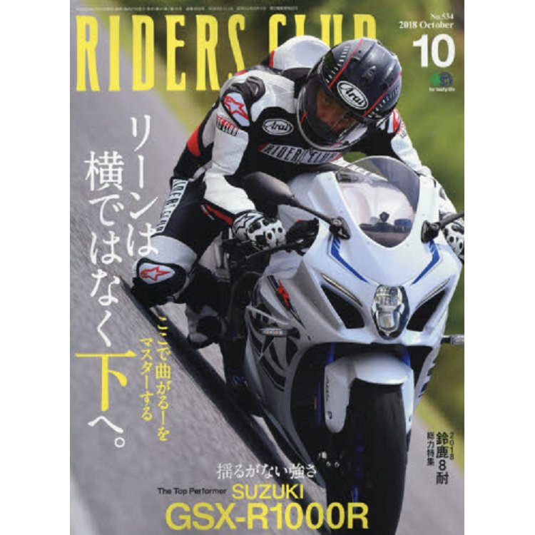 RIDERS CLUB 10月號2018