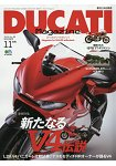 DUCATI Magazine  11月號2018