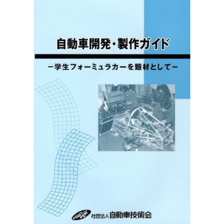 汽車開發.製作指南(修訂版)