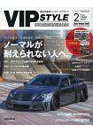 VIP STYLE 2月號2019附月曆