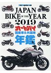 JAPAN BIKE OF THE YEAR 2019年版