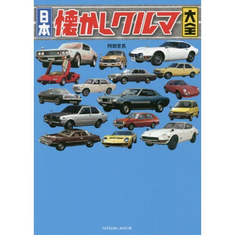 日本懷舊汽車大全