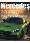 only Mercedes  4月號2019