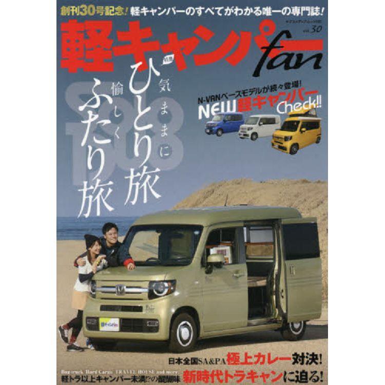 輕型露營房車 fan Vol.30