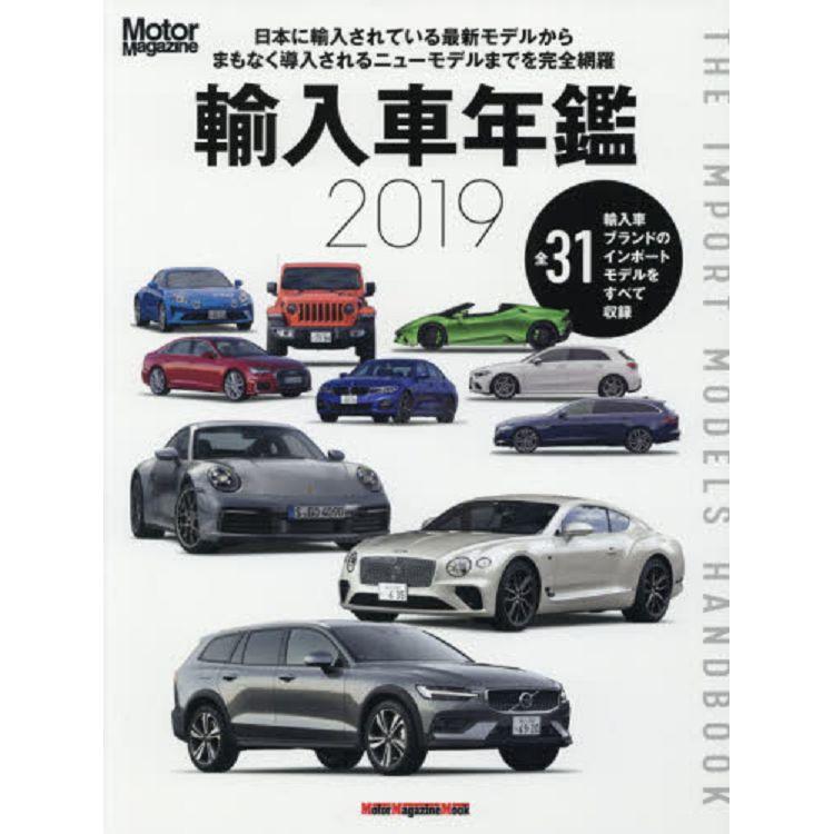 進口車年鑑 The Import Models Handbook 2019年版