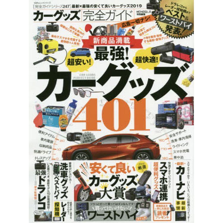 汽車用品完全指南 2019年版