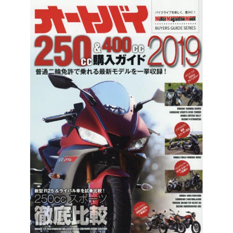 機車250cc&400cc購買指南 2019年版