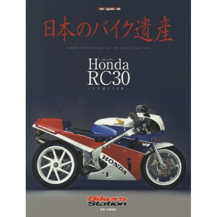 日本的機車遺產HONDA RC30
