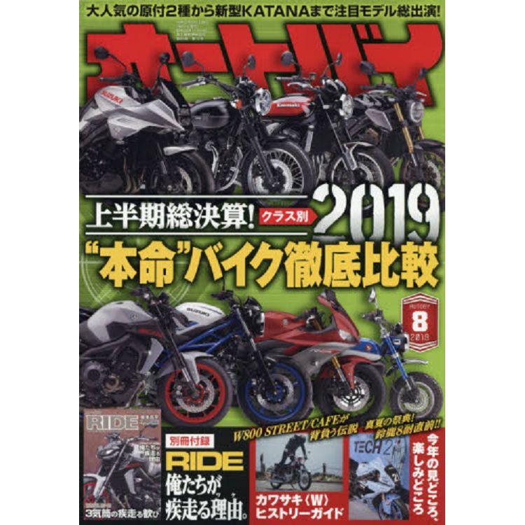 Auto Bike 8月號2019