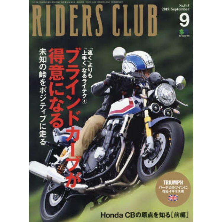 RIDERS CLUB 9月號2019