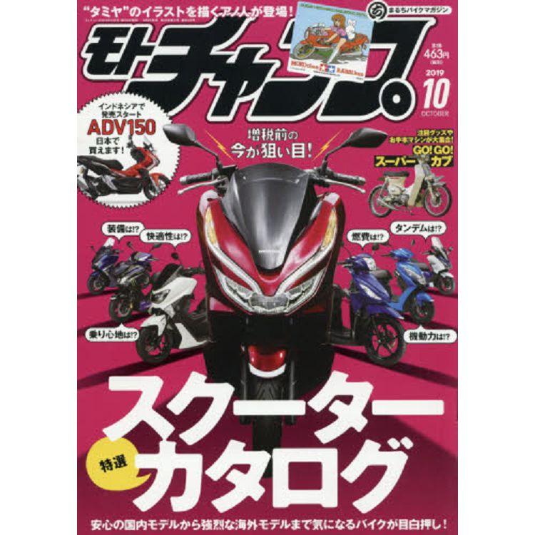 moto champ 10月號2019
