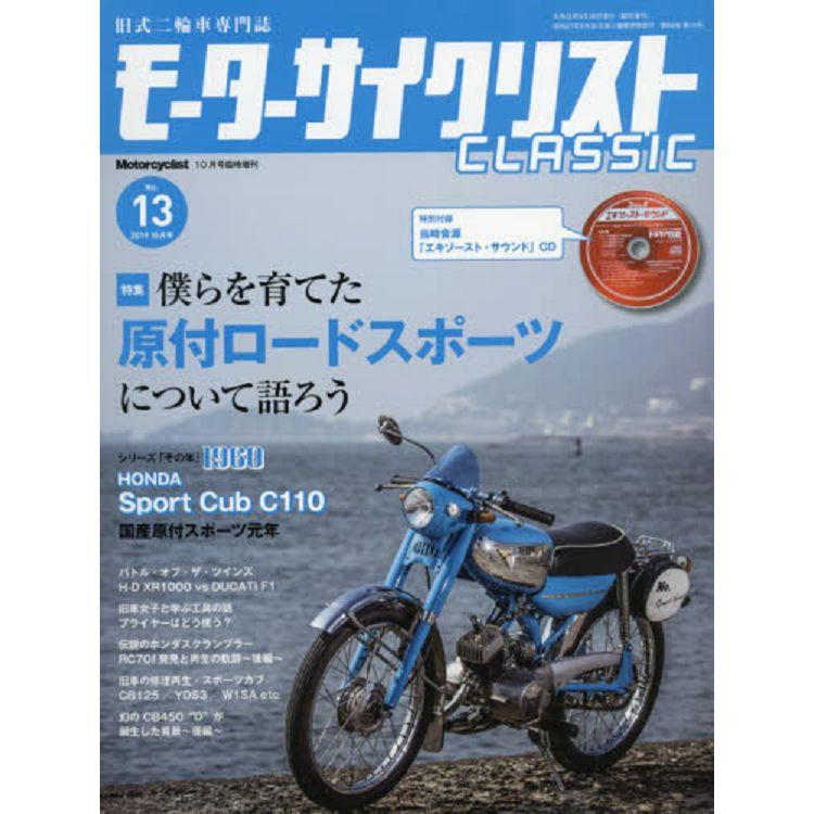 MOTOR CYCLIST CLASSIC NO.13 10月號2019附CD