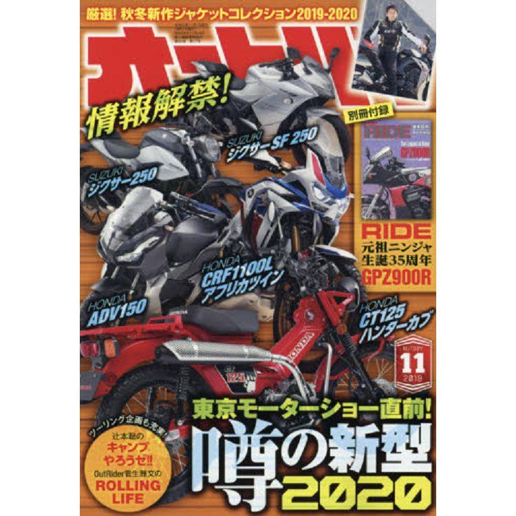 Auto Bike 11月號2019