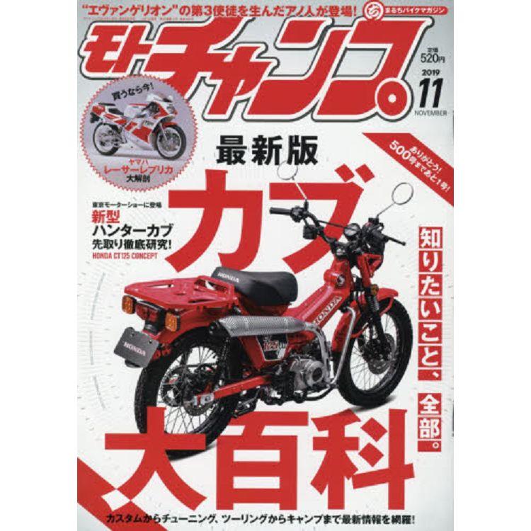moto champ 11月號2019