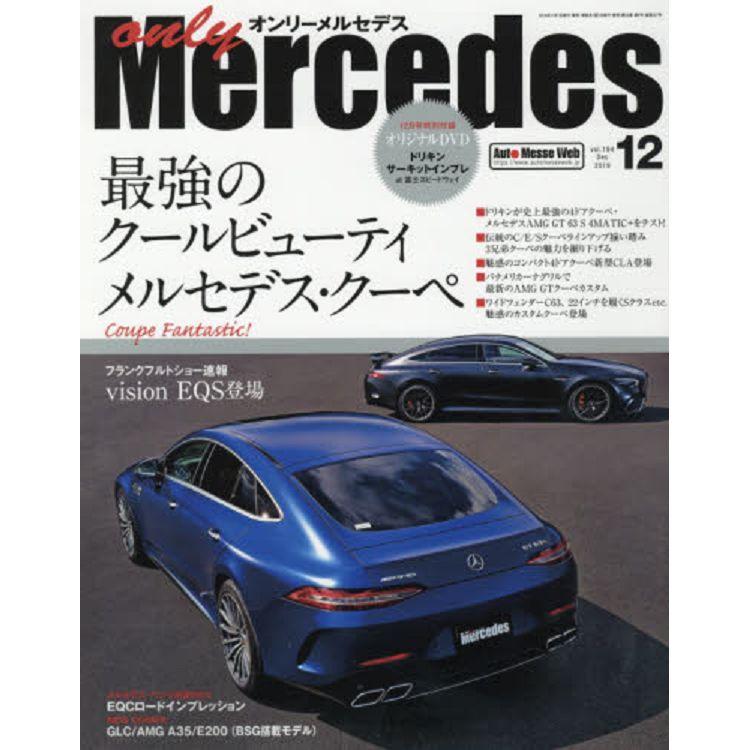 only Mercedes  12月號2019附DVD