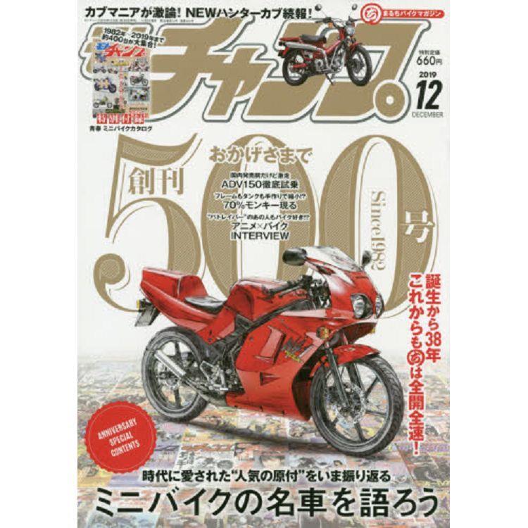 moto champ 12月號2019
