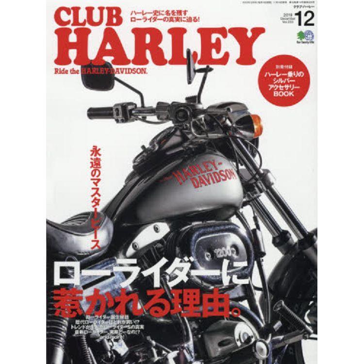 CLUB HARLEY 12月號2019