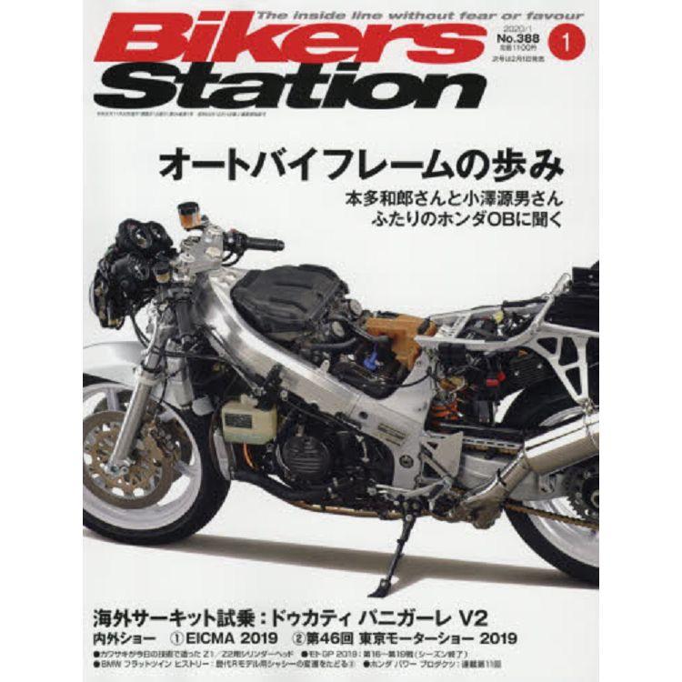 Bikers Station  1月號2020