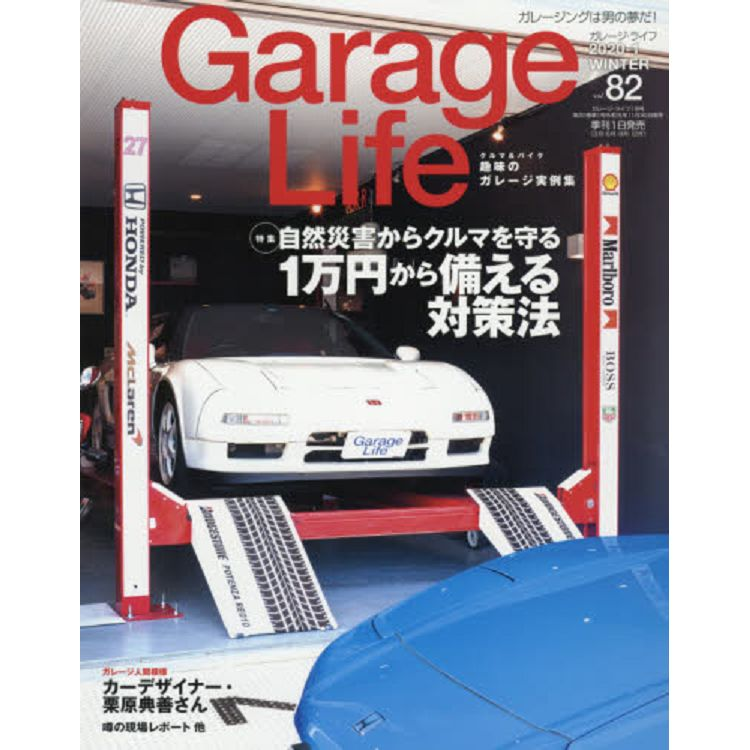 Garage Life 1月號2020