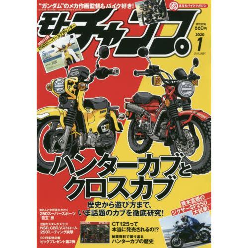 moto champ 1月號2020附2020年月曆