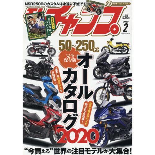 moto champ 2月號2020