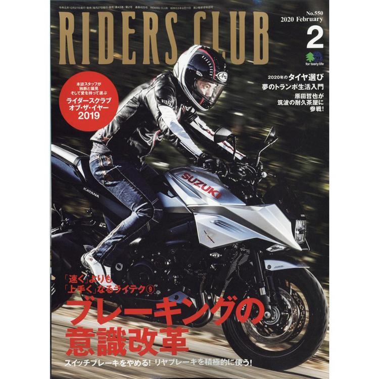 RIDERS CLUB 2月號2020