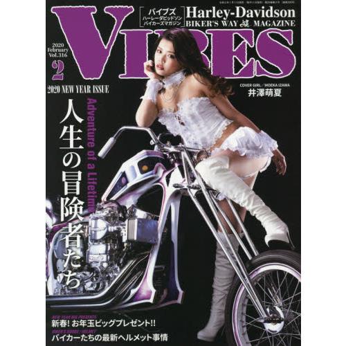 VIBES 2月號2020