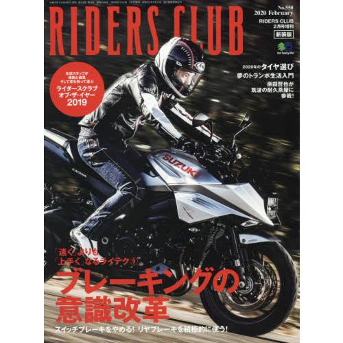 RIDERS CLUB增刊新裝版 2月號2020