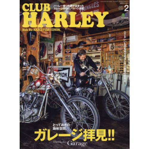 CLUB HARLEY 2月號2020