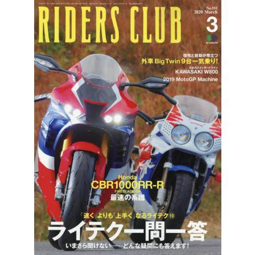 RIDERS CLUB 3月號2020