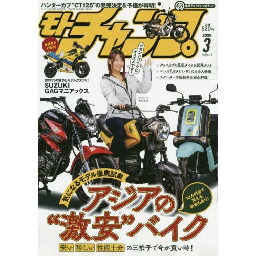 moto champ 3月號2020