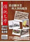 傳記文學12月2013第619期