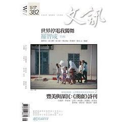 文訊月刊8月2017第382期