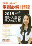 甄戰大學誌-2019高升大甄試全方位攻略