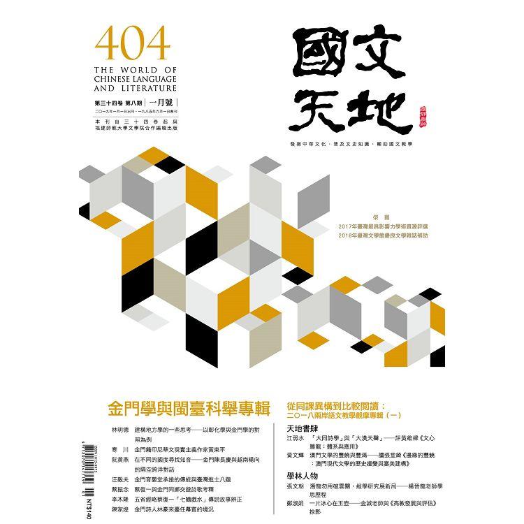 國文天地1月2019第404期