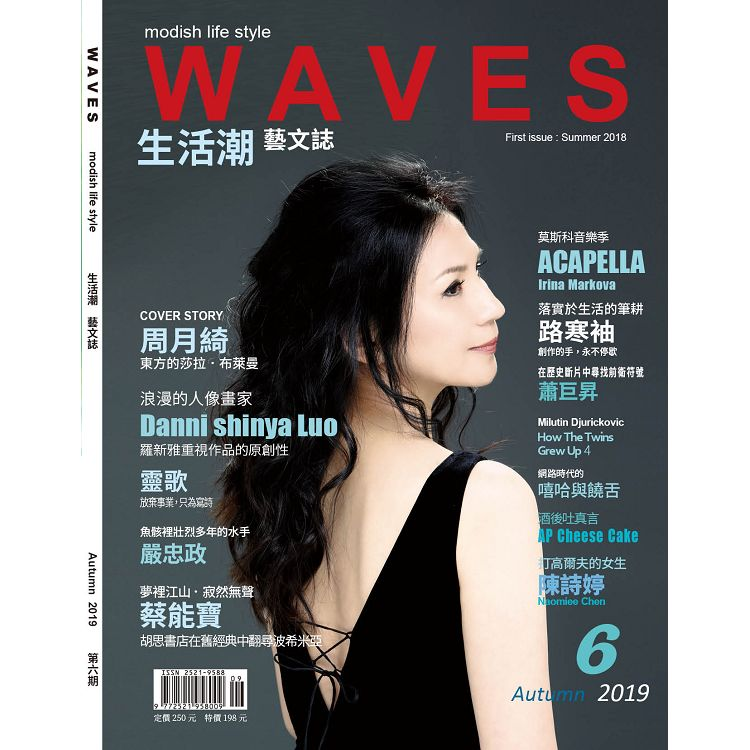 WAVES生活潮藝文誌-秋季號201909