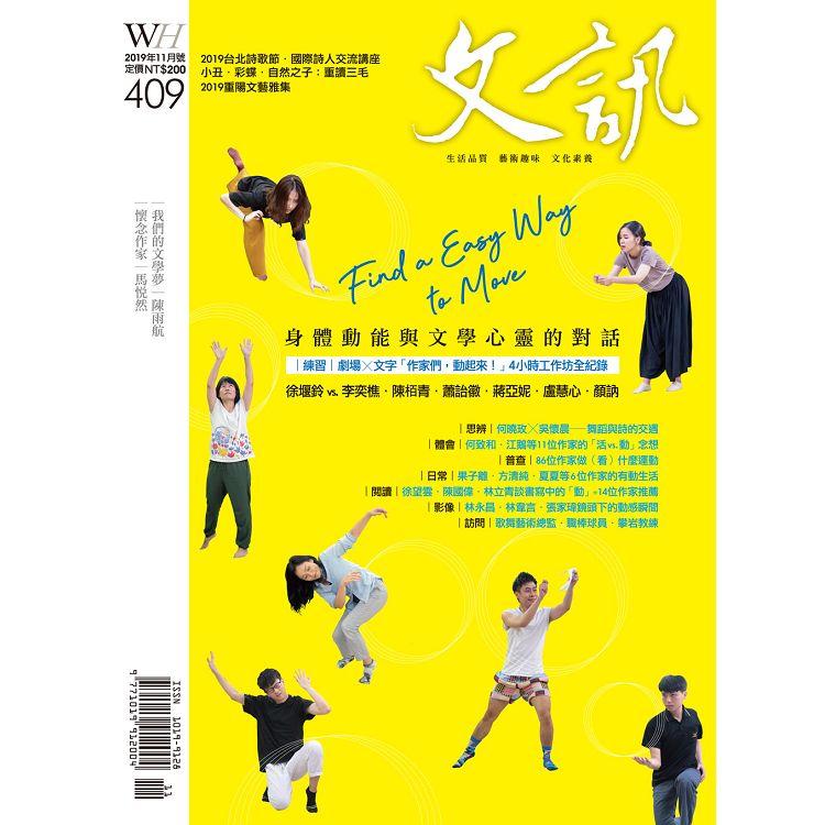 文訊月刊11月2019第409期